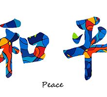 Chinese Symbol - Peace Sign 18 by Sharon Cummings