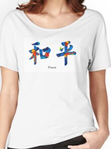 Chinese Symbol - Peace Sign 18 Women's Relaxed Fit T-Shirt