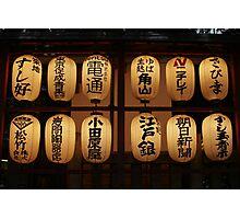 Lanterns, Tokyo Japan, 2010 Photographic Print