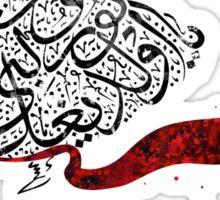 Rumi Quotes Calligraphy Watercolor  Sticker