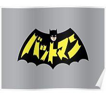 Retro Japanese Batman Poster