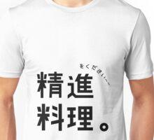 I'm a vegetarian/vegan in Japanese Kanji  Unisex T-Shirt