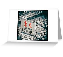 East Asian Food And Gift Greeting Card