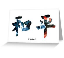 Chinese Symbol - Peace Sign 7 Greeting Card