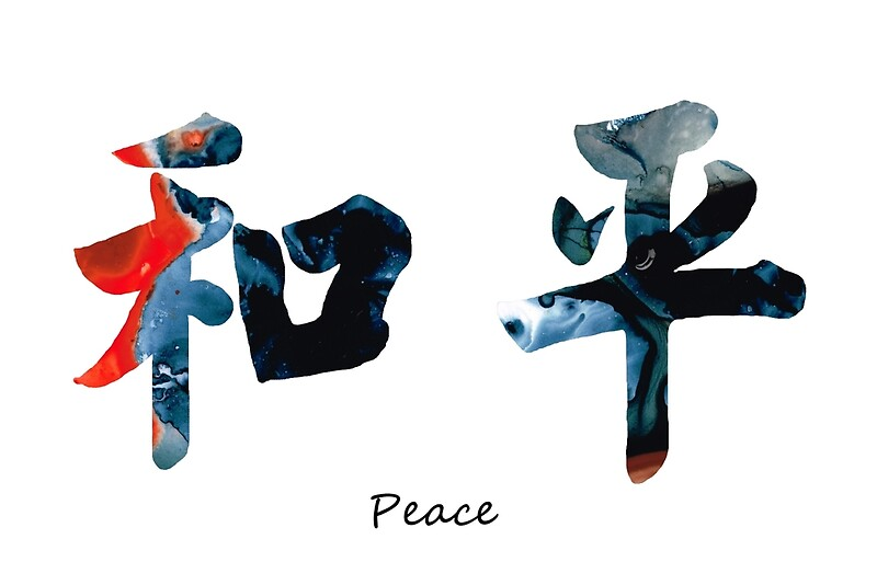 quotchinese symbol peace sign 8quot art prints by sharon