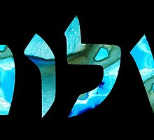 Shalom 2 - Jewish Hebrew Peace Letters by Sharon Cummings