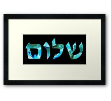 Shalom 2 - Jewish Hebrew Peace Letters Framed Print