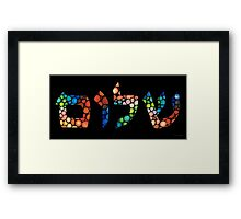 Shalom 11 - Jewish Hebrew Peace Letters Framed Print