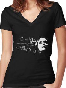 Fairouz  فيروز Women's Fitted V-Neck T-Shirt