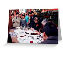Street artists in Beijing, China, 2003 Greeting Card