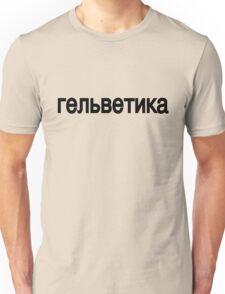 гельветика - helvetica Unisex T-Shirt