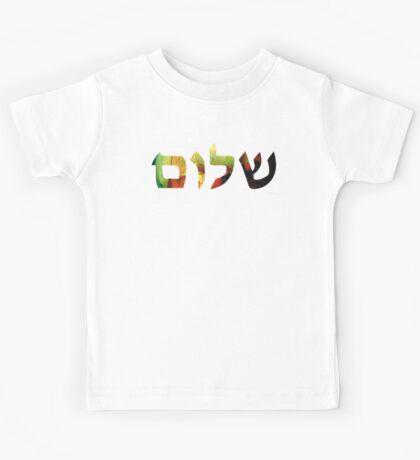Shalom 1 - Jewish Hebrew Peace Letters Kids Tee