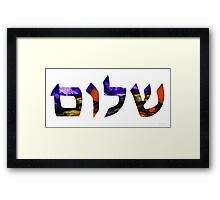 Shalom 6 - Jewish Hebrew Peace Letters Framed Print