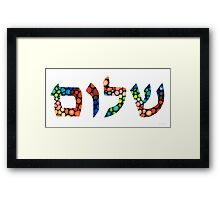 Shalom 10 - Jewish Hebrew Peace Letters Framed Print