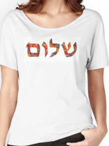 Shalom 12 - Jewish Hebrew Peace Letters Women's Relaxed Fit T-Shirt