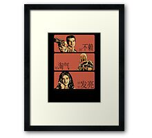 The Good, The Bad and The Shiny (Firefly / Serenity mashup) (Chinese variant) Framed Print