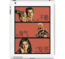 The Good, The Bad and The Shiny (Firefly / Serenity mashup) (Chinese variant) iPad Case/Skin