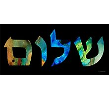 Shalom 16 - Jewish Hebrew Peace Letters Photographic Print