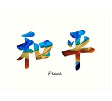 Chinese Symbol - Peace Sign 14 Art Print