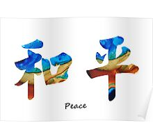 Chinese Symbol - Peace Sign 14 Poster