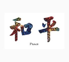 Chinese Symbol - Peace Sign 16 Kids Clothes