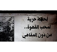 For the coffee lovers, Beirut. Photographic Print