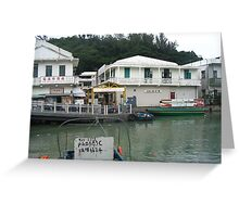 Tai O Fishing village Hong Kong Greeting Card