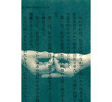 Zendo Mudra Photographic Print