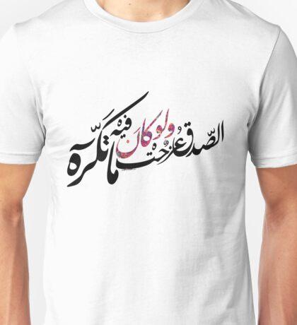 Arabic Calligraphy - الصدق عز ولو كان فيه ما تكره Unisex T-Shirt