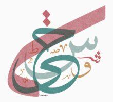 Arabic Calligraphy - Random Shape One Piece - Short Sleeve