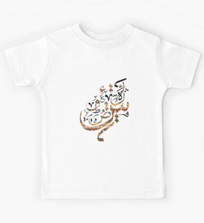 Arabic Calligraphy - Random Shape Kids Tee