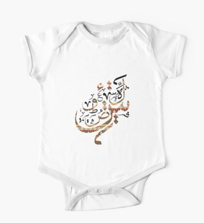 Arabic Calligraphy - Random Shape One Piece - Short Sleeve