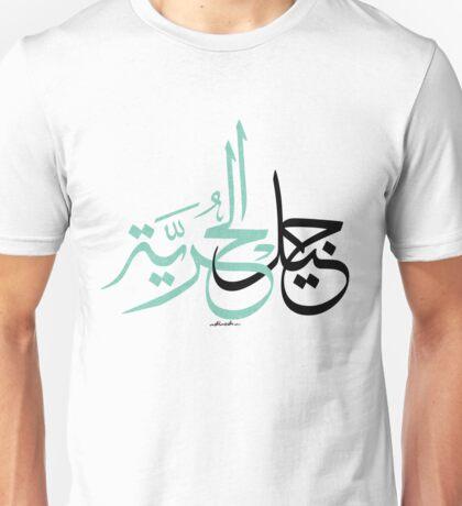Arabic Calligraphy - Generation of Freedom - جيل الحرية Unisex T-Shirt
