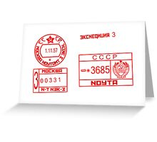 Commie Stamp Greeting Card