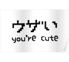 You're Cute ^-^ Poster
