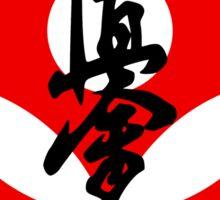 Kyokushin Karate Kanji and Symbol  Sticker