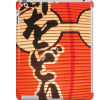 Lanterns iPad Case/Skin