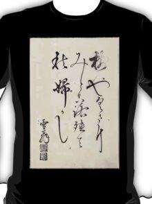 Shofu Enshuryu ikebana hamana no umi Flower Arrangement Toto Shoshi V2 1835 0015 T-Shirt