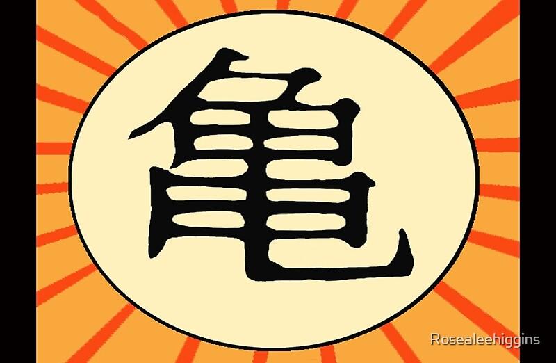 Kame House Symbol 28 Images Dragon Ball Z Kame Symbol Belt