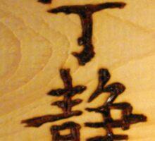 Serenity - A Browncoat's Refuge Sticker