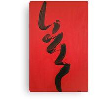 Black Ribbon Canvas Print