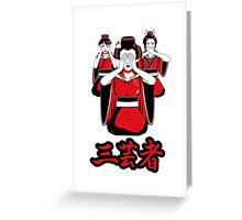 Three Wise Geishas Greeting Card