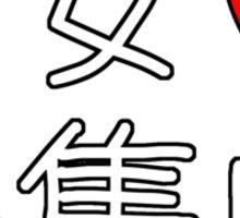 彼女 <3 募集中 Sticker