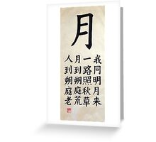 The Moon - calligraphy Greeting Card