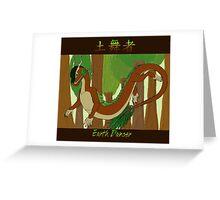 Earth Dancer Greeting Card