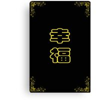 Chinese characters of HAPPY Canvas Print