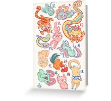 Chinese Animals of the Year Greeting Card