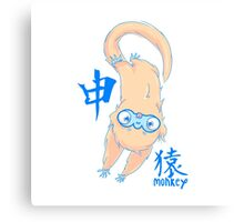 The Year of the Monkey Canvas Print