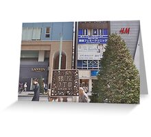 Ginza Strip Greeting Card