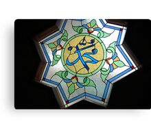 arabic stained glass Canvas Print